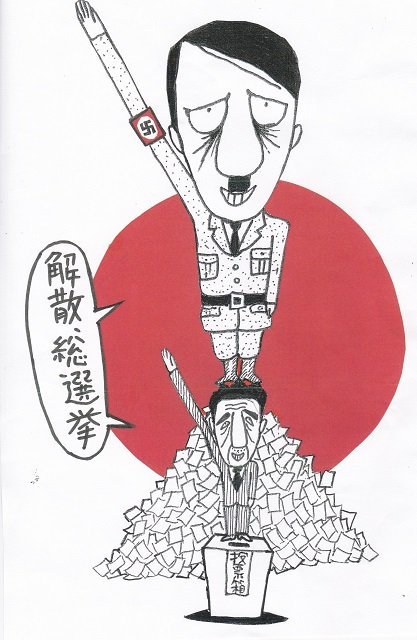 橋本勝の21世紀風刺絵日記:293回 ファシズムは民主主義の選挙から生まれる