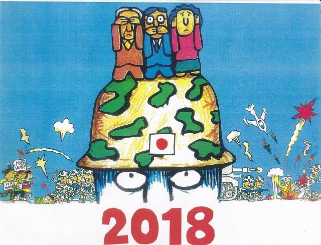 橋本勝の21世紀風刺絵日記:299回 憲法に自衛隊明記、憲法変えるなんて簡単さ