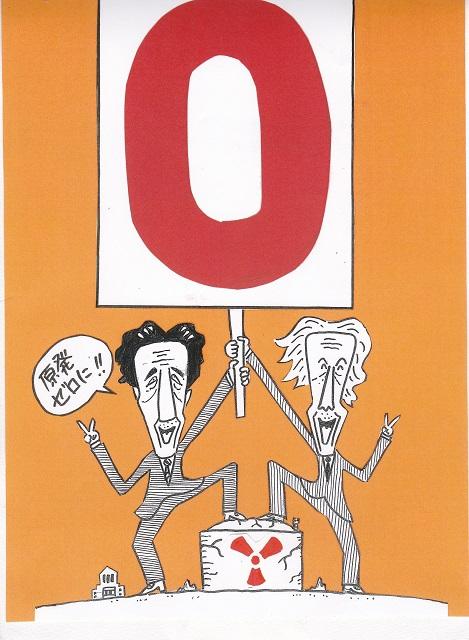 橋本勝の21世紀風刺絵日記:300回 日本が原発ゼロになる日!?