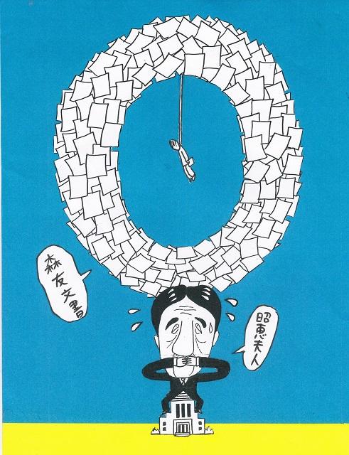 橋本勝の21世紀風刺絵日記:303回 森友文書の改ざん、責任とらせて安倍政権ゼロにする