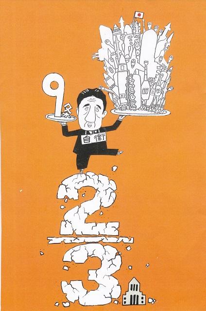 橋本勝の21世紀風刺絵日記:303回 どうなる、どうなるの 日本!?