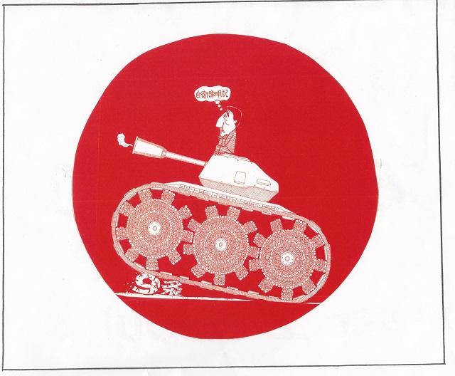 橋本勝の21世紀風刺絵日記:304回 アベちゃんは日本で一番の愛国者