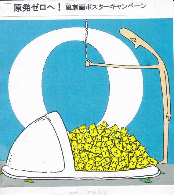 橋本勝の21世紀風刺絵日記:308 回トイレなきマンション原発をゼロにできない愚かさよ