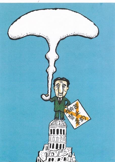 橋本勝の21世紀風刺絵日記:311回 安倍首相、核の傘持って立ちます原爆ドームの上!?