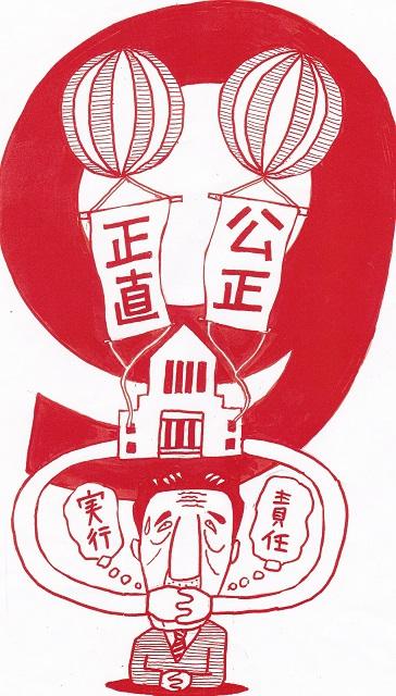 橋本勝の21世紀風刺絵日記:321回 祝アベ3選!!