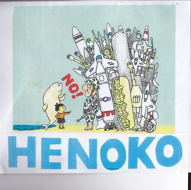 橋本勝の21世紀風刺絵日記:313回 辺野古の海、埋め立てて、米軍基地これからも
