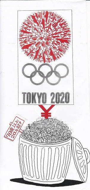 橋本勝の21世紀風刺絵日記:314回 国の税金をどうしようというのか、アベちゃんよ