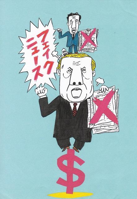 橋本勝の21世紀風刺絵日記:315回 言論の自由より、武器で巨額の利益を