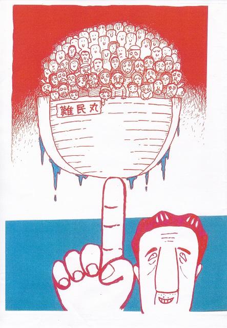 橋本勝の21世紀風刺絵日記:316回 難民!?移民!?いや外国人労働者です