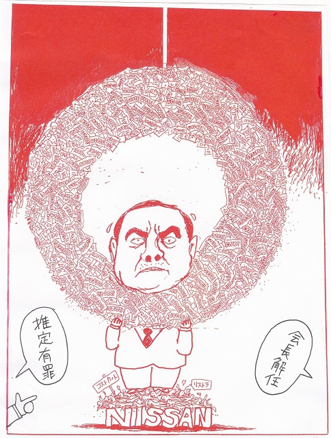 橋本勝の21世紀風刺絵日記:317回 金と共に去りぬ