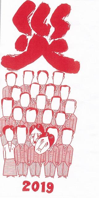 橋本勝の21世紀風刺絵日記:318回 2019年の今年の漢字も「災」になるという悪夢はゴメンだ