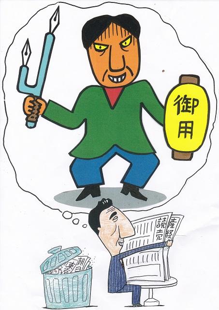 橋本勝の21世紀風刺絵日記:323 回アベちゃんは、御用メディアがお気に入り