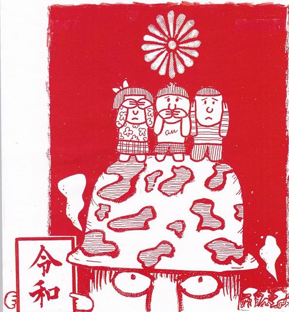 橋本勝の21世紀風刺絵日記:326回 みんなで令和万歳で、メデタシ!メデタシ!