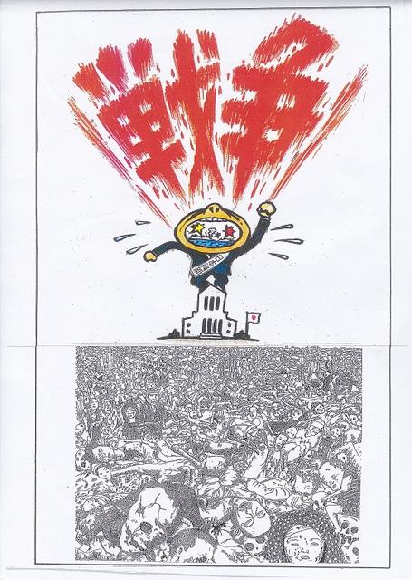 橋本勝の21世紀風刺絵日記:328回 「戦争」という言葉の下に無数の戦死者の死体が・・・・