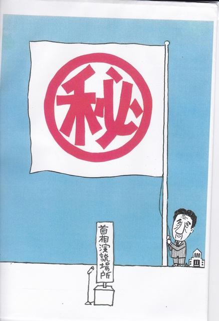 橋本勝の21世紀風刺絵日記:330回 「日の丸」ではない「秘の丸」掲げて選挙するアベ自民党