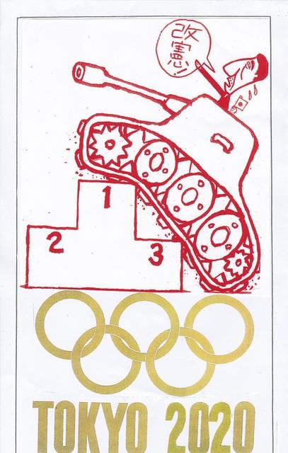 橋本勝の21世紀風刺絵日記:341回 オリンピックは改憲に利用することに意義がある