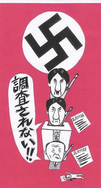 橋本勝の21世紀風刺絵日記:344回 調査する、されないを権力の勝手にはさせません