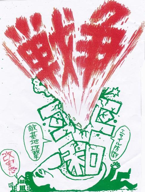 橋本勝の21世紀風刺絵日記:347回日本を守るためには、憲法9条を変える覚悟を