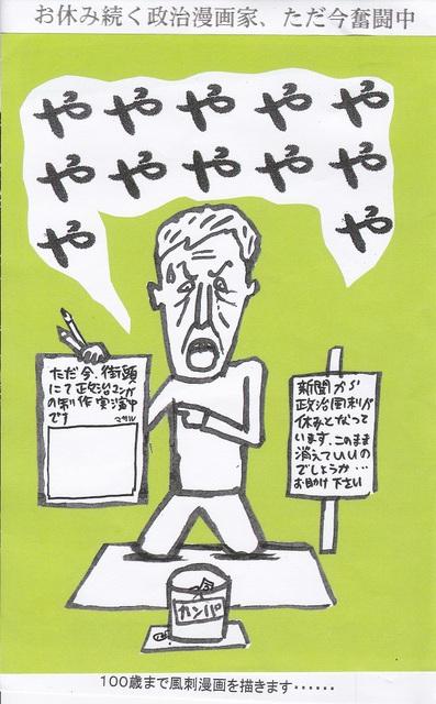 橋本勝の21世紀風刺絵日記:348回 お休み続く政治漫画家、ただ今奮闘中