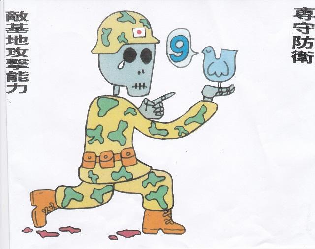 橋本勝の21世紀風刺絵日記:351回 戦争しないためには、戦争をしなければならない!?