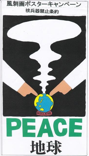 橋本勝の21世紀風刺絵日記:358回 核のボタンを押すのはどこの国!?