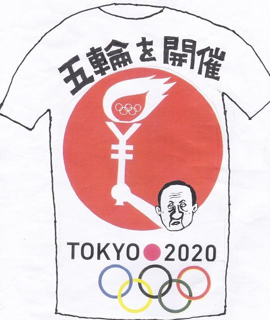 橋本勝の21世紀風刺絵日記:365回  5輪を開催せよ!のTシャツはいかが