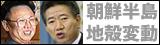 朝鮮半島地殻変動 南北首脳会談